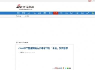 Sina新浪新聞