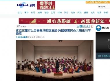 HiNet新聞