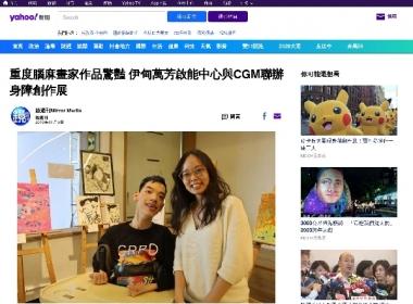 Yahoo奇摩新聞