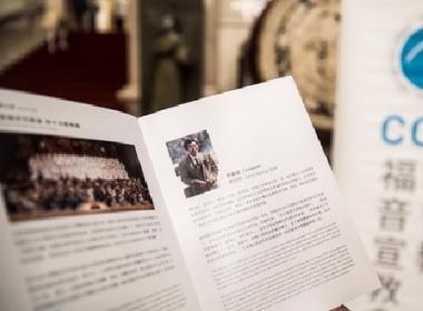 CGM和平交響樂團 411 國家音樂廳巡演