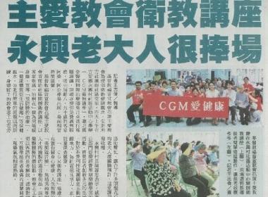 CGM, Taiwan  卫教讲座
