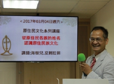 Lecturer: Haisul Palalavi, (Bunun Tribe), Doctor of Ethnology at National Chengchi University.
