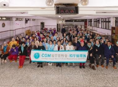CGM基督教福音宣教會與和平醫療團在泓安醫院歲末感恩義演