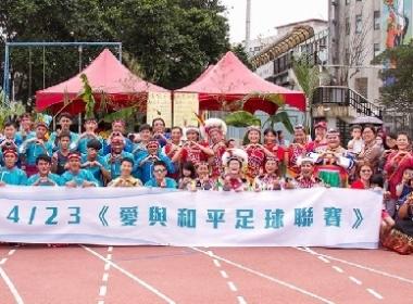 CGM舉辦全國足球聯賽開幕式表演