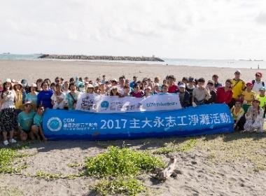 CGM台灣基督教福音宣教會地方分會舉辦第三屆淨灘活動