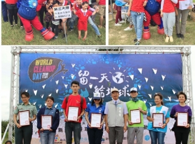 Today (Sep. 15), Hsinchu City Government hosted International Coastal Cleanup Day at Nanliao Ecological Sports Park, attracting 19 organizations totaling approximately 1,500 volunteers, including Hsin
