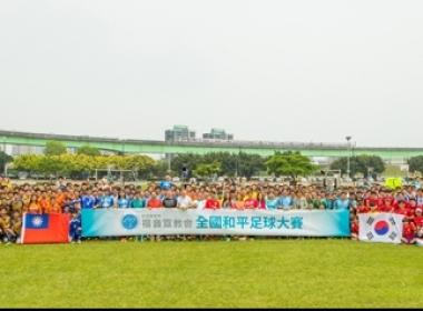 第六屆CGM全國男子足球大賽 開賽