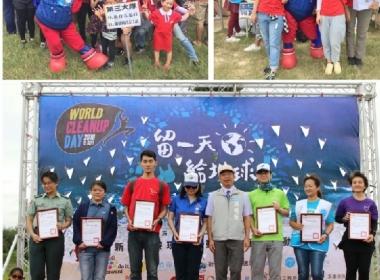 新竹市政府今(9/15)日在南寮漁港環保運動公園舉辦「107年度秋季淨灘世界環境清潔日活動」,包括新竹大遠百等19個團體、約1500人參加淨灘