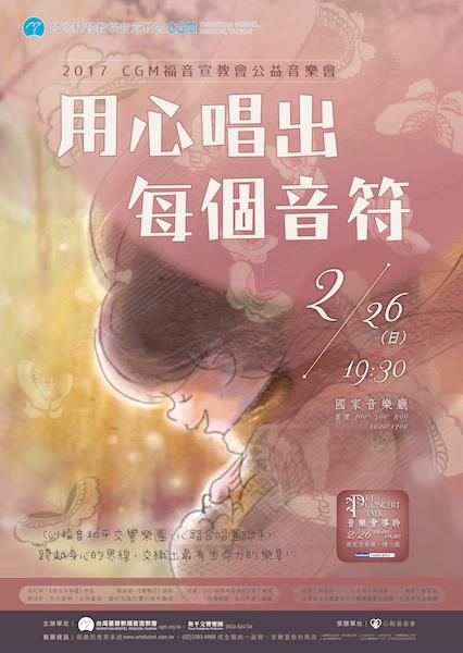 台灣基督教福音宣教會攝理教會